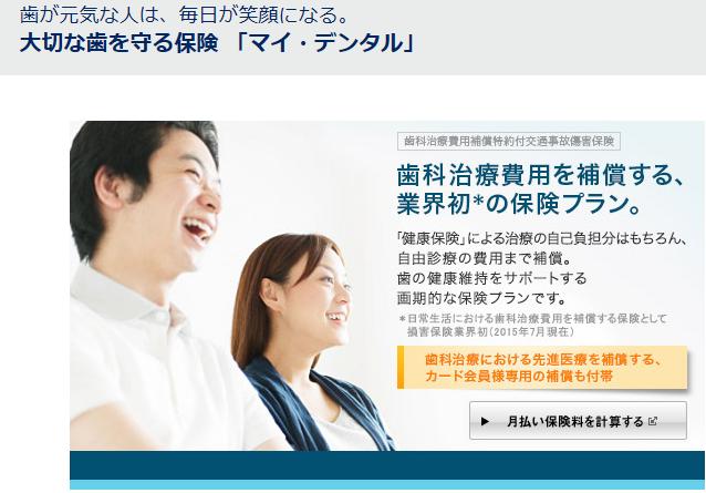 アメックス歯の保険マイデンタル