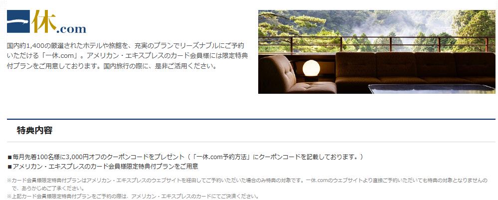 安くホテルに泊まるなら一休ドットコムをアメックスで使う