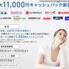 AMERICAN EXPRESS NETWORKキャンペーンで11000円キャッシュバック