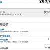 ANA アメックスの利用目安額と締め日でリセットされない件
