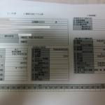 アコムマスターカードのクレヒスがどうなっているかCICの信用情報を開示してみた件