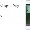 アメックスがApple Payが使える~5000円キャッシュバック