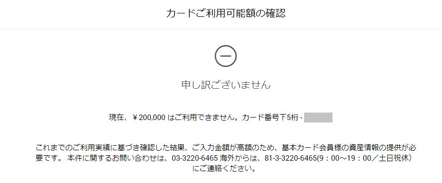 アメリカンエキスプレス事実上の利用停止か?利用可能額が5万円に引き下げられる