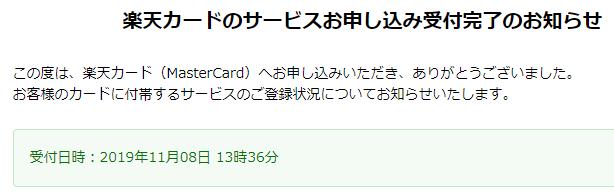 オリコカード、3時間で否決 楽天カード、1分で通過