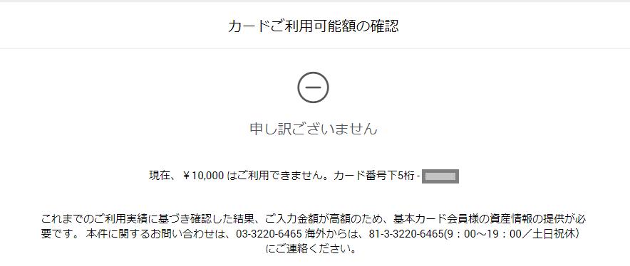 ついにアメックスが利用停止?利用可能額が1万円以下になった件