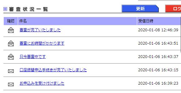 セディナのJiyu!da!カード申し込み状況~枠10万(笑)