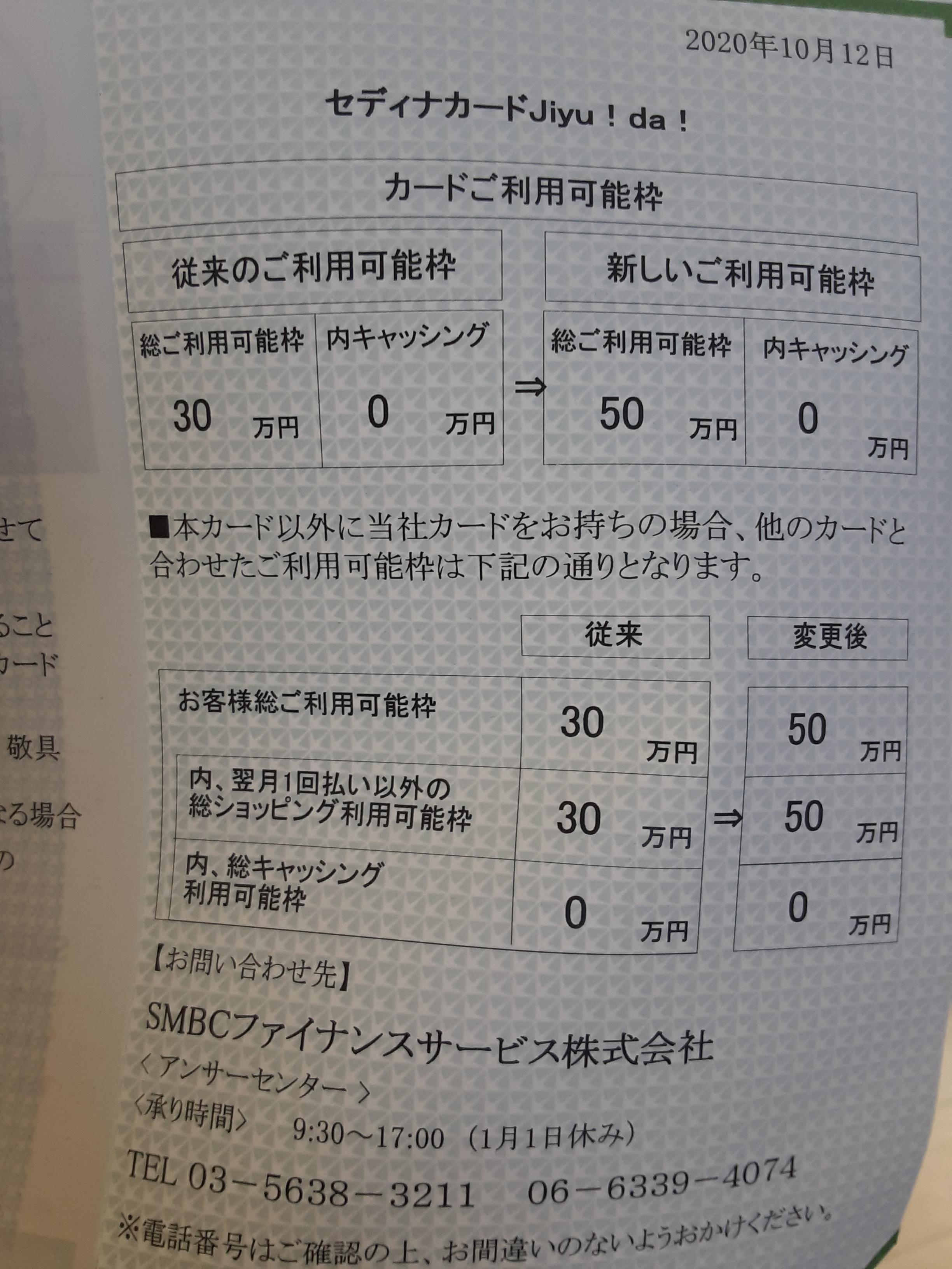 セディナカード30万→50万に利用枠増枠